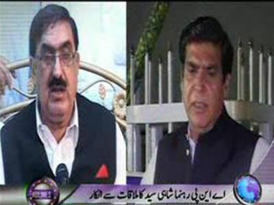 وزیراعظم راجہ پرویز اشرف سے اے این پی کے رہنما شاہی سید نے ملاقات سے انکار کردیا ۔