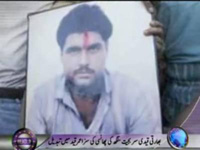 صدرزرداری نے پاکستان میں قید بھارتی جاسوس سربجیت سنگھ کی سزائے موت عمر قید میں تبدیل کردی، وزارت قانون کے فوری رہائی کے احکامات ۔