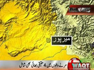 آزاد کشمیر کے علاقے بھمبرمیں مخالفین نے فائرنگ کر کے چار بھائیوں سمیت آٹھ افراد کو قتل کر دیا۔