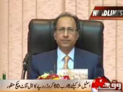 اقتصادی رابطہ کمیٹی نے پاکستان اسٹیل مل کےلئے آٹھ ارب ساٹھ کروڑ روپے کے بیل آؤٹ پیکج کی منظوری دے دی ہے