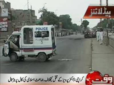 جماعت اسلامی کی اپیل پر آج کراچی میں ہڑتال کی جارہی, مختلف علاقوں میں جلاؤ گھیراؤ کے باعث ٹریفک معطل ہوگئی۔