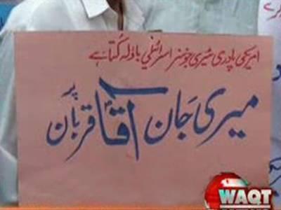 سعودی عرب میں پاکستان کمینوٹی کے زیر اہتمام ہونے والے اجلاس میں گستاخانہ فلم اور اسے پیش کرنے والوں کی شدید مذمت کی گئی