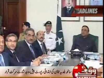 کراچی پولیس نے سانحہ بلدیہ ٹاؤن کی ابتدائی رپورٹ صدر آصف علی زرداری کو پیش کردی
