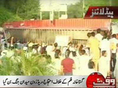توہین آمیز فلم کے خلاف احتجاج کے باعث اسلام آباد کا ریڈزون میدان جنگ بن گیا۔مظاہرین ڈپلومیٹک انکلیو تک پہنچ گئے