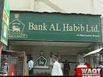 کراچی کے علاقے پرانی سبزی منڈی کے قریب نجی بینک میں ڈکیتی کرکے ڈاکو آٹھ لاکھ روپے لے اڑے