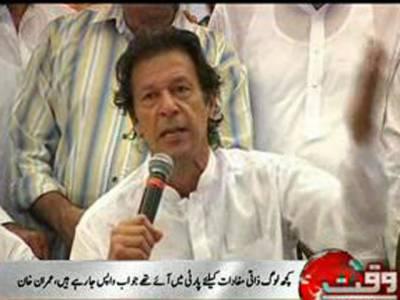 کسی کے آنے جانے سے تحریک انصاف کوکوئی فرق نہیں پڑتا، کچھ لوگ ذاتی مفادات کیلئے پارٹی میں آئے تھے۔ عمران خان