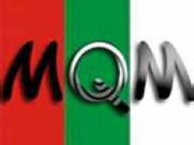 متحدہ قومی موومنٹ نے قومی اسمبلی اورسینیٹ کی قائمہ کمیٹیوں کا غیراعلانیہ بائیکاٹ کردیا