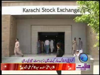 کراچی اسٹاک مارکیٹ میں کاروباری ہفتے کے تیسرے روز ملا جلا رجحان رہا
