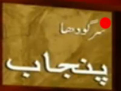 پولیس نےسرگودھا سے اغوا ہونے والا بچہ فیصل آباد سے بازیاب کروالیا۔