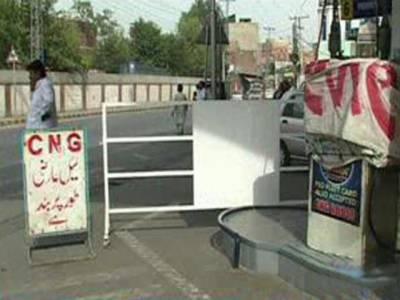 سندھ بھر میں سی این جی اسٹیشنز آج صبح آٹھ بجے سےدو روز کے لیے بند کردیےگئے۔