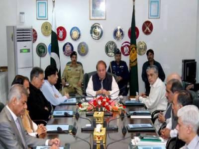 وزیراعظم میاں محمد نواز شریف نے وزارت داخلہ کا دورہ کیا ، وزیر داخلہ چوہدری نثارنے ملک میں امن وامان اورسیکیورٹی کی صورتحال پربریفنگ دی.