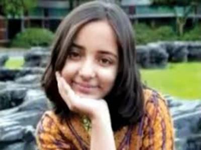 آئی ٹی کی دنیا میں نو عمری میں عالمی انعام یافتہ ارفعٰ کریم کی آج تیسری برسی ہے ۔ پاکستان کا نام روشن کرنے والی ارفع کی یاد میں مختلف تقاریب کا انعقاد کیا گیا