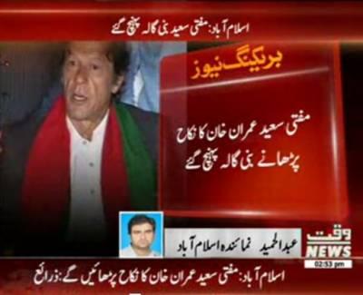 تحریک انصاف کے چئیرمین عمران خان کی شادی کی تقریب بنی گالا میں انتہائی سادگی سے منعقد ہو گی