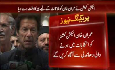 عمران خان اور چیف الیکشن کمشنر کی ملاقات پیر کوہوگی