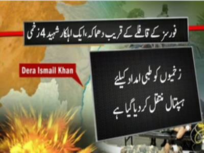 ڈیرہ اسماعیل خان میں فورسز کے قافلے کےقریب دھماکے سے ایک اہلکار شہید جبکہ 4زخمی