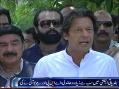 بلدیاتی الیکشن میں سب سے زیادہ دھاندلی اے این پی اورجے یوآئی نے کی: عمران خان