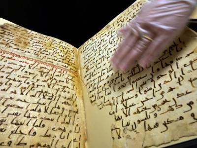 برطانیہ کی برمنگھم یونیورسٹی سے قرآن پاک کا قدیم ترین تیرہ سو ستر برس پرانا نسخہ برآمد