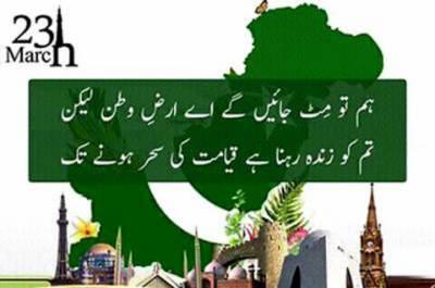 اسلام آباد میں 23مارچ یوم پاکستان کی صبح کا آغاز31 اور صوبائی دارالحکومتوں میں 21،21 توپوں کی سلامی سے کیا گیا