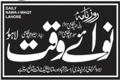 آج یوم پاکستان کے ساتھ ساتھ پاکستان کا سب سے بڑا اور پرانا اخبار روزنامہ نوائے وقت بھی اپنی چھہترویں سالگرہ منا رہا ہے