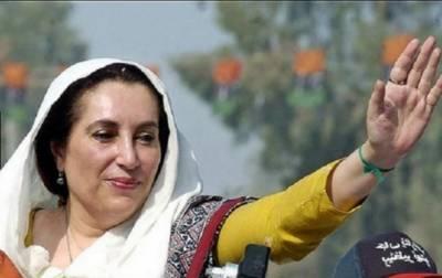 بے نظیرقتل کیس: پیپلزپارٹی کی فریق بننے کی درخواست منظور
