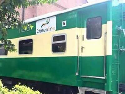 گرین لائن ٹرین سے سفر کرنے والے مسافروں کے لئے بڑی خوشخبری