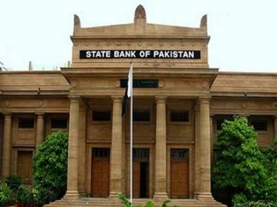شرح سود میں 0.25 فیصد اضافہ، روپے کی قدر میں کمی ہوئی، قرضے بڑھ گئے: سٹیٹ بنک