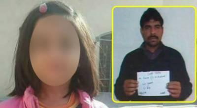 زینب قتل کیس کا فیصلہ محفوظ ,17 فروری کو سنایا جائے گا