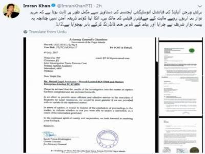 دستاویزات مکمل طور پر ثابت کرتی ہیں مریم نواز اربوں روپے مالیتی مے فیئر فلیٹس کی بینیفشل آنر ہیں:عمران خان
