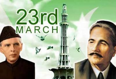 78واں یوم پاکستان کل قومی جوش و جذبےاور شایان شان طریقے سے منایا جائےگا