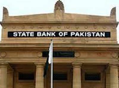 اسٹیٹ بینک کا آئندہ دو ماہ کے لیے مانیٹری پالیسی کا اعلان