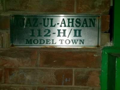 جسٹس اعجاز الاحسن کے گھر پر فائرنگ کے واقعہ کی تحقیقات کےلئے 4رکنی تفتیشی ٹیم تشکیل