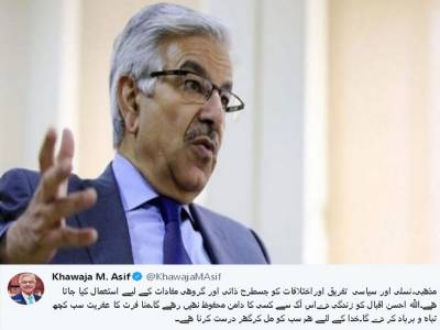 منا فرت کا عفریت سب کچھ تباہ و برباد کر دے گا، ہم سب کو مل کرگھر درست کرنا ہے:خواجہ محمد آصف کا ٹویٹ