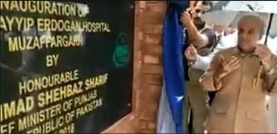 وزیراعلی پنجاب نے رجب طیب اردگان ہسپتال کے توسیع منصوبے کا افتتاح کردیا