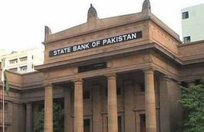 سٹیٹ بینک نے عید الفطر کی تعطیلات کا اعلان کر دیا