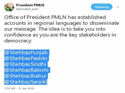 صدر مسلم لیگ ن شہباز شریف نےاپنے پیغام کو عوام تک پہچانے کے لئے علاقائی زبانوں میں ٹوئیٹر اکاؤنٹس قائم کر لئے
