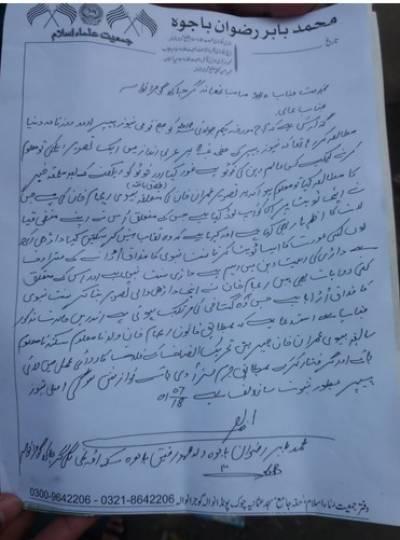 گوجرانوالہ: ریحام خان کیخلاف داڑھی کا مذاق اڑانے پر اندراج مقدمہ کیلئے تھا نے میں درخواست