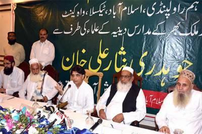 نظریاتی مسلم لیگی ہوں، ن لیگ نے اب جو نظریہ اختیار کیا ہے اس کے ساتھ کھڑا نہیں ہوسکتا:چودھری نثار