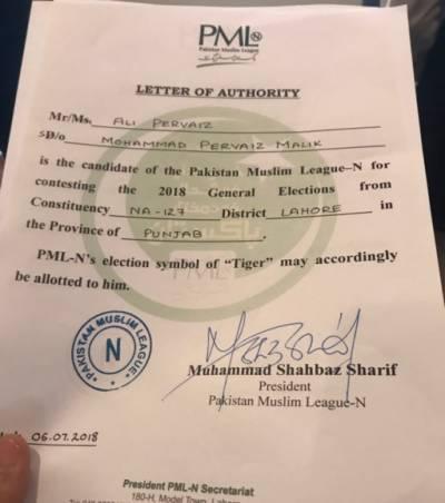 ایون فیلڈ ریفرنس فیصلہ:مسلم لیگ (ن) نے مریم نواز کی جگہ متبادل امیدواروں کو ٹکٹ جاری کر دئیے