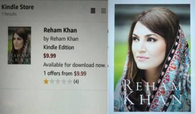 انتظار کی گھڑ یاں ختم, ریحام خان کی کتاب منظر عام پر آ گئی