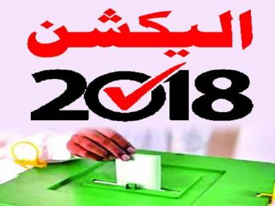 الیکشن کمیشن کا 25 جولائی کو ملک بھر میں عام تعطیل کا اعلان