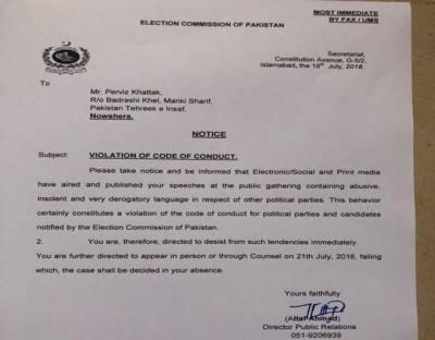 الیکشن کمیشن نے پرویز خٹک کو نازیبا الفاظ استعمال کرنے پر نوٹس جاری کر دیا