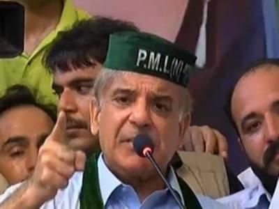 پشاور میٹرو کرپشن کا میگا منصوبہ بن کر سامنے آیا ہے,عمران خان نے بلیک لسٹ کمپنی کو ٹھیکہ کیوں دیا :شہباز شریف