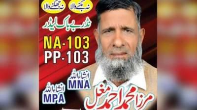 فیصل آباد:قومی وصوبائی اسمبلی سے آزاد امیدور محمداحمد مغل نےخود کو گولی مارکر زندگی کا خاتمہ کرلیا