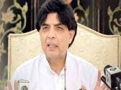 عمران خان طالب علمی کے زمانے میں نالائق تھے، چوہدری نثار
