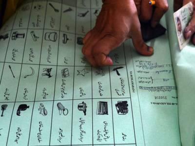 الیکشن کمیشن کا ضابطہ اخلاق جاری ،کون سا ووٹ گنتی میں شامل اور کونسا خارج