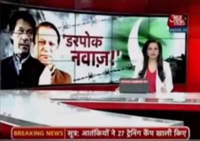 عمران خان کی جیت پر بھارت میں صف ماتم بچھ گئی،عمران خان کی جیت بھارت کو ہضم نہ ہوسکی، الزامات کی بھرمار