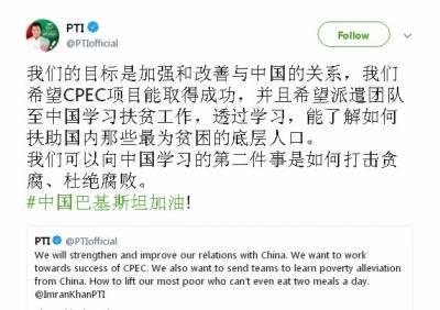پی ٹی آئی کا چینی زبان میں پہلا ٹوئٹ