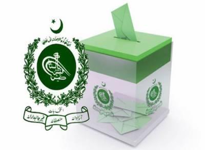 ا لیکشن کمیشن:قومی و صوبائی اسمبلی کے 32 حلقوں کے نتائج روکنے کا فیصلہ