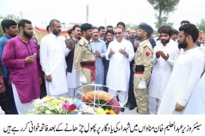 سینئر وزیرعبدالعلیم خان کی شہداء کی یادگاروں پر حاضری،پھولچڑھائے،فاتحہ خوانی کی