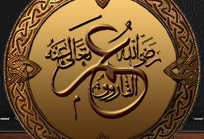 یکم محرم:خلیفہ دوم حضرت عمرفاروق رضی اللہ عنہ کا یوم شہادت آج انتہائی عقیدت و احترام سےمنایا جارہا ہے